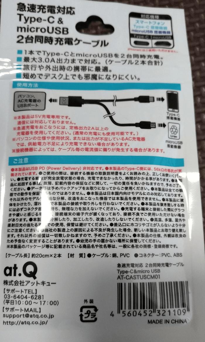 100均セリア(Seria)の急速充電可能な2台(Type-c & micro USB)同時充電ケーブル