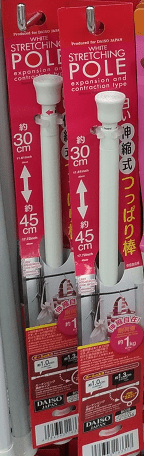 ダイソーの突っ張り棒(白い伸縮式突っ張り棒(30cm~45cm))