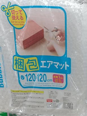 100均ダイソーの梱包用プチプチ(梱包エアマット(大判))