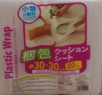 100均ダイソーのクッションシート(梱包クッションシート(小物梱包用))